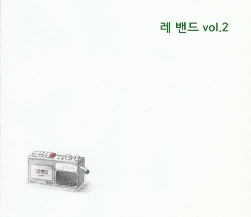 레밴드 (Re-Band) - 2집
