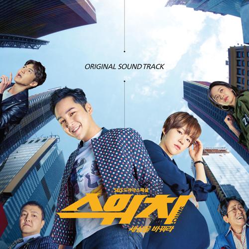 스위치 세상을 바꿔라 - O.S.T. (SBS 드라마 스페셜)
