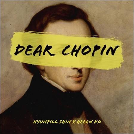 신현필 X 고희안 - Dear Chopin
