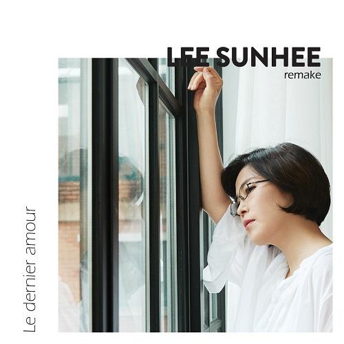 이선희 - le dernier amour (리메이크앨범)