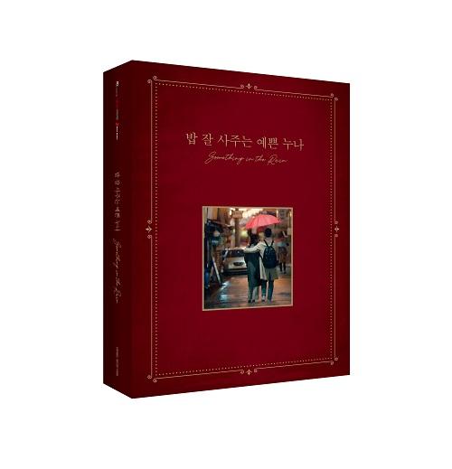 밥 잘 사주는 예쁜 누나 OST - JTBC드라마
