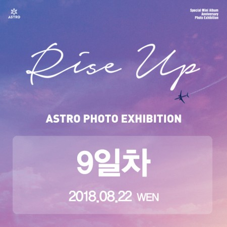 아스트로 (ASTRO) - EXHIBITION [Rise Up - 8월 22일]