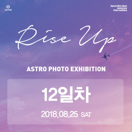 아스트로 (ASTRO) - EXHIBITION [Rise Up - 8월 25일]