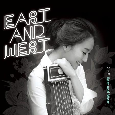 이수은 - EAST AND WEST