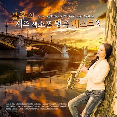 불후의 재즈 색소폰 명곡 베스트 2집 (EVERLASTING JAZZ SAX BEST VOL.2) - [2CD]