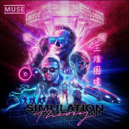 MUSE (뮤즈) - [SIMULATION THEORY (DELUXE)]