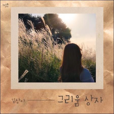 김상아 - 정규 1집 [그리움 상자]