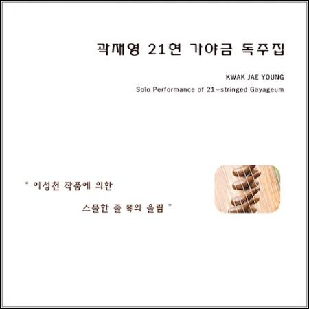 곽재영 - [21현 가야금 독주집]