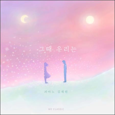 김재원 - 정규 2집 [그 때 우리는]