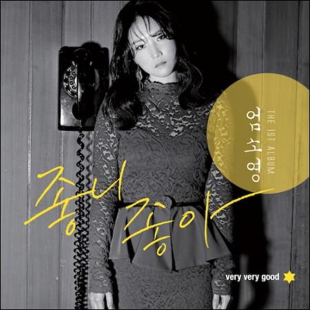 엄소영 - EP 1집 [좋니 좋아]