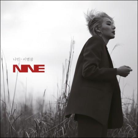 나인(NINE9) - 미니앨범 [오늘밤 나를 위로해]