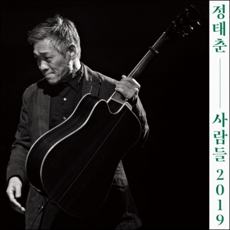 정태춘 - 40주년 기념 앨범 [사람들 2019]