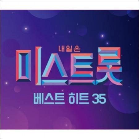 미스트롯 - [미스트롯 베스트 히트 35] (2CD)