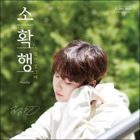 정민(JEONG MIN) - 싱글 1집 [소확행(NEARBY)]
