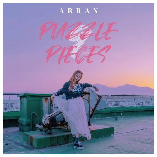 애런(ARRAN) - [PUZZLE 9 PIECES]