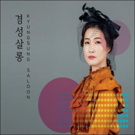 이정표 - 리메이크 앨범 [경성살롱 (Kyungsung Saloon)]
