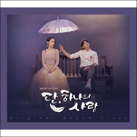 단, 하나의 사랑 - O.S.T (KBS2 수목 드라마)