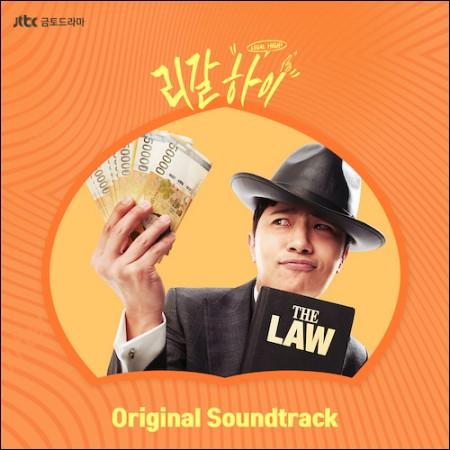 리갈하이 - O.S.T. (JTBC 금토 드라마) (2CD)