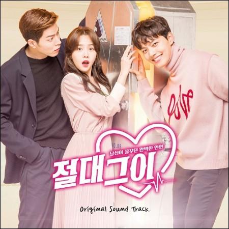 절대그이 - O.S.T. (SBS 수목 드라마)