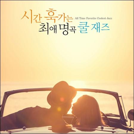 시간 훅가는 최애 명곡 쿨 재즈 ALL TIME FAVORITE COOLEST JAZZ (2CD)