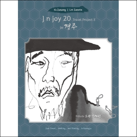 J n joy 20(유준상, 이준화) - [Travel Project 3. in 경주]