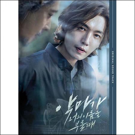 악마가 너의 이름을 부를 때 - O.S.T. (tvN 수목 드라마)