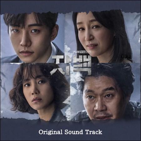 자백 - O.S.T. (TvN 토일 드라마) 2CD