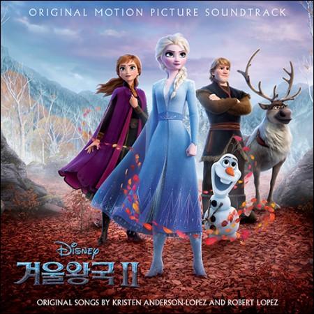 겨울왕국 2 (FROZEN 2)  - OST (한국어 버전)
