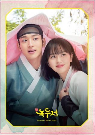 조선로코-녹두전 - OST (KBS 2TV 월화드라마) (2CD)