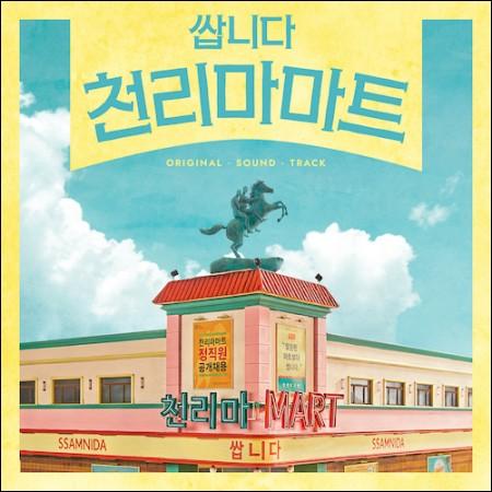 쌉니다 천리마마트 - OST (TVN 드라마)