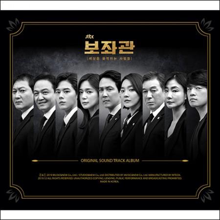 보좌관-세상을 움직이는 사람들 - OST (JTBC 드라마)