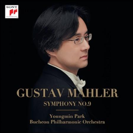 박영민&부천 필하모닉 오케스트라 - [말러 교향곡 제9번(MAHLER SYMPHONY NO.9)] (2CD)