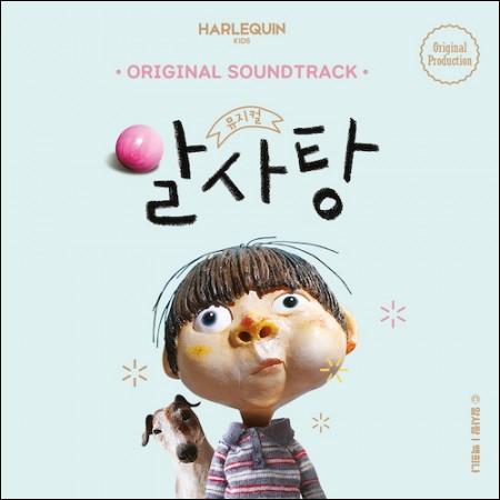 뮤지컬 알사탕 - OST