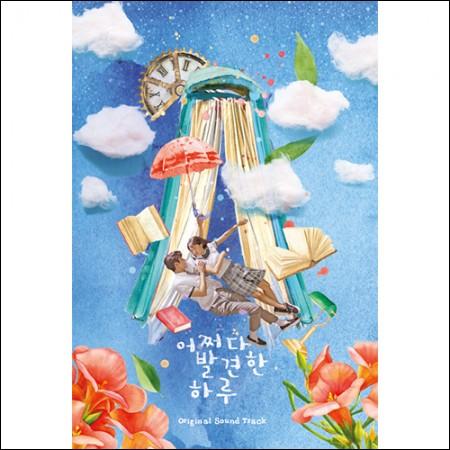 어쩌다 발견한 하루 - OST (MBC 수목미니시리즈)