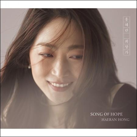 홍혜란 - [희망가]