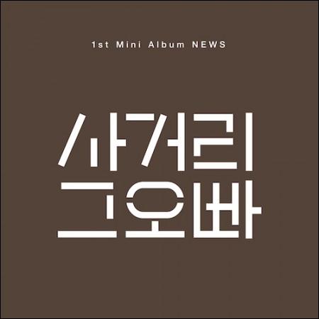 사거리 그오빠 - 미니1집 [NEWS]