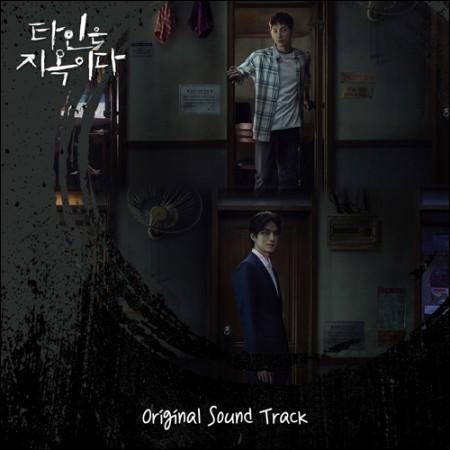 타인은 지옥이다 - OST (OCN 드라마틱 시네마)
