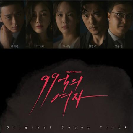 99억의 여자 - OST (KBS 2TV 수목드라마)