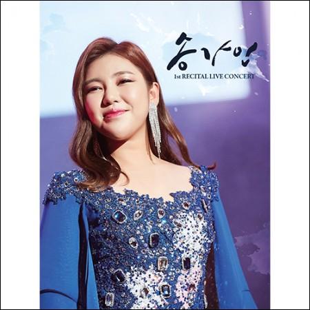 송가인 - [송가인 1st RECITAL LIVE CONCERT] DVD (2 DISC)