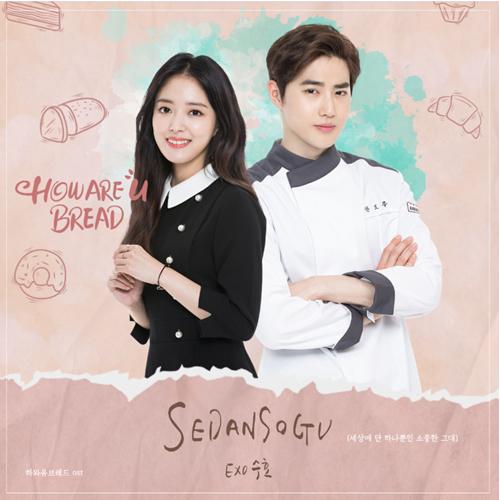하와유브레드 - OST