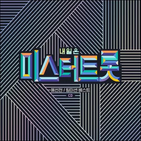 미스터트롯 - [예선전/팀미션 베스트] (2CD)