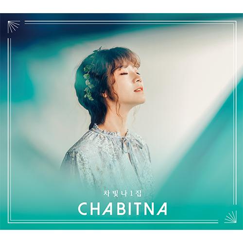 차빛나(CHABITNA) - 정규1집 [1집]