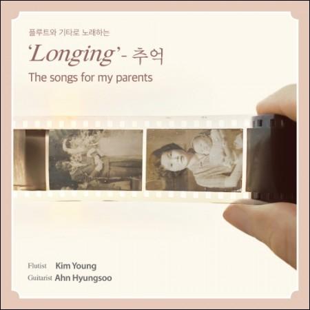 김영&안형수 - ['LONGING'- 추억 THE SONGS FOR MY PARENTS]