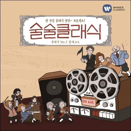 Various Artists - [술술클래식]