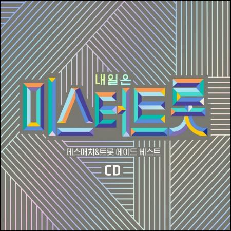 미스터트롯 - [데스매치/트롯 에이드  베스트] (2CD)