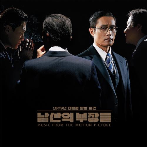 조영욱 & The Soundtrackings - 남산의 부장들 OST