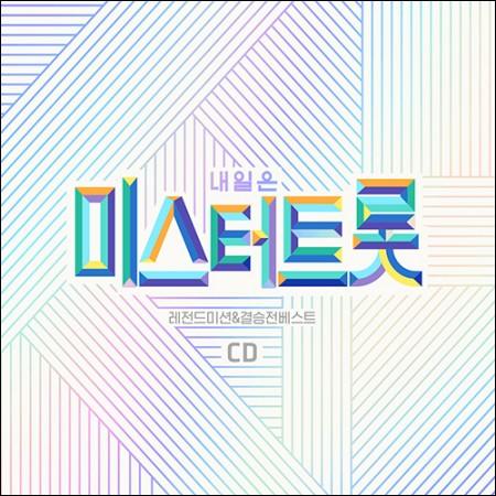 미스터트롯 - [레전드미션&결승전베스트] (2CD)
