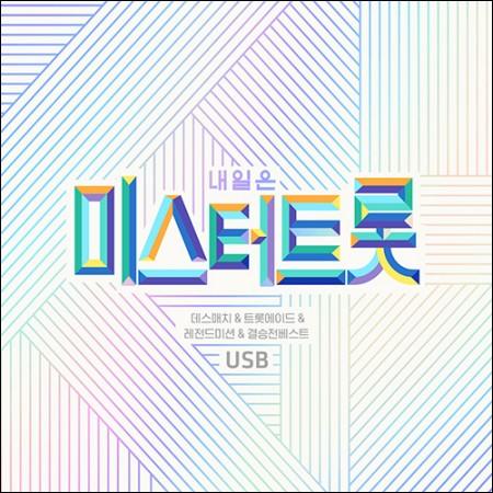 미스터트롯 - [데스매치&트롯에이드&레전드미션&결승전베스트] (USB)