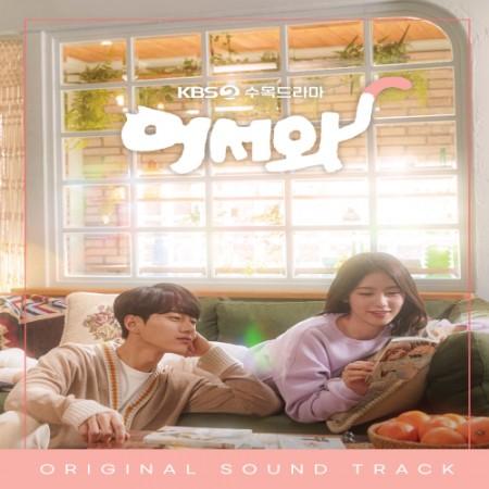 어서와 - Special OST (KBS2 수목드라마) (2CD)