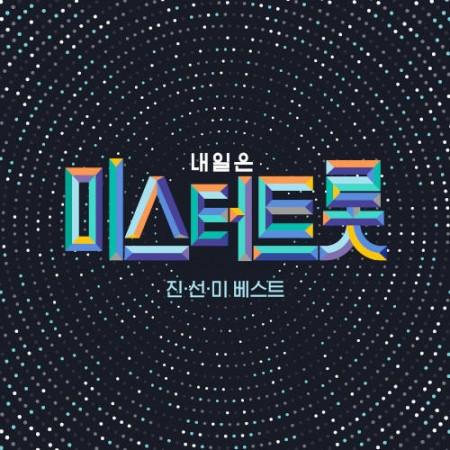 미스트롯 - [진선미 베스트] (1LP)